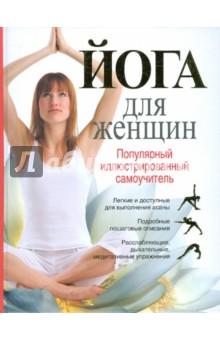 Йога для женщин. Популярный иллюстрированный самоучитель