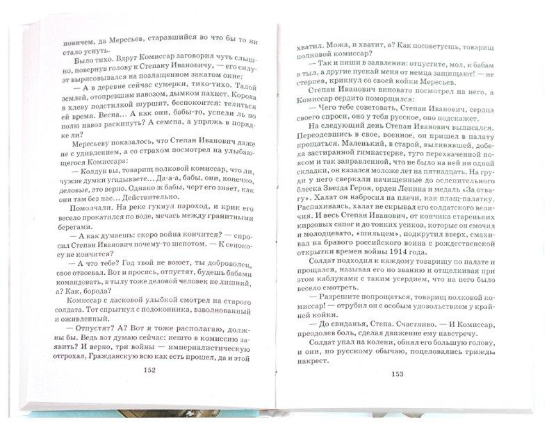 Иллюстрация 1 из 3 для Повесть о настоящем человеке - Борис Полевой | Лабиринт - книги. Источник: Лабиринт