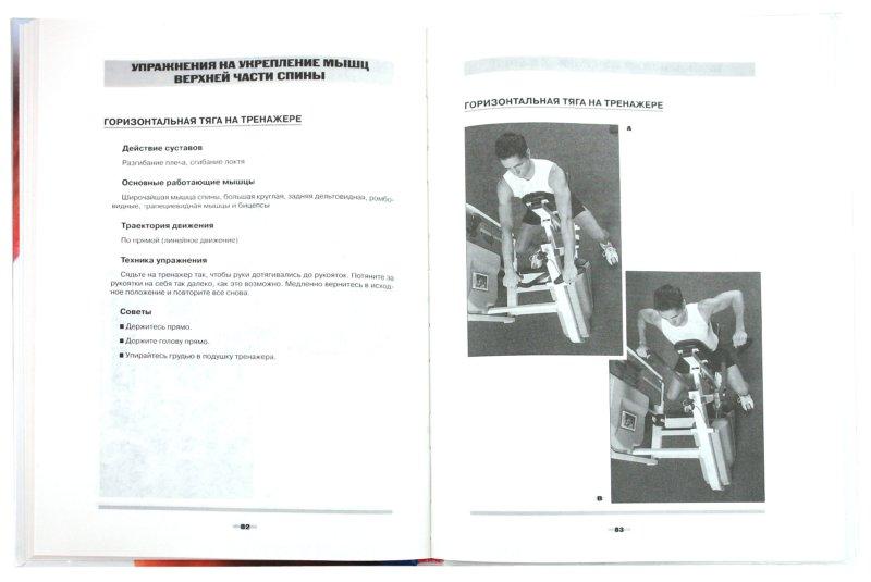 Иллюстрация 1 из 7 для Сильное стройное тело за 30 минут в день. Сочетание тренировок на силу и выносливость - Уэйн Весткотт | Лабиринт - книги. Источник: Лабиринт