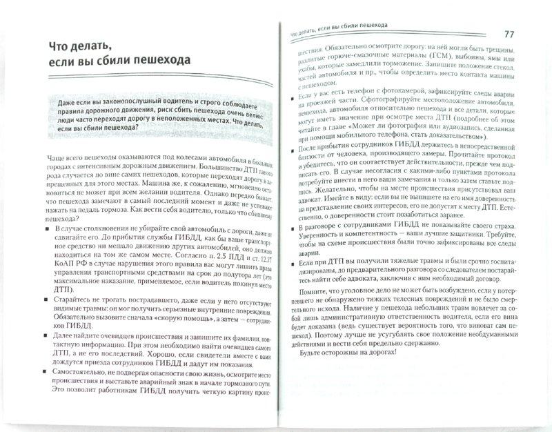 Иллюстрация 1 из 5 для Как защитить свои права - Максим Фомич | Лабиринт - книги. Источник: Лабиринт