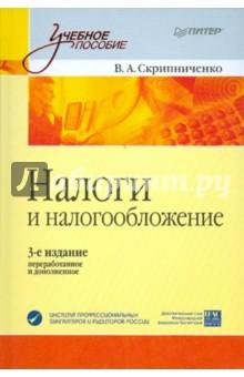 Налоги и налогообложение налоги и налогообложение учебное пособие 2 е издание переработанное и дополненное