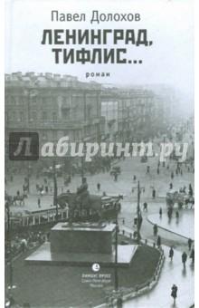 Ленинград, Тифлис...