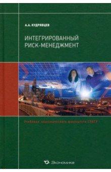 Интегрированный риск-менеджмент. Учебник
