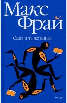 Одна и та же книга