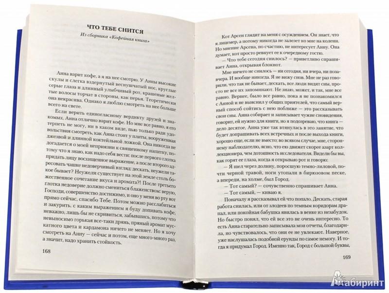 Иллюстрация 1 из 16 для Одна и та же книга - Макс Фрай   Лабиринт - книги. Источник: Лабиринт