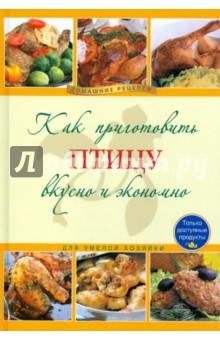 Как приготовить птицу вкусно и экономно книги издательство аст лучшие праздничные блюда