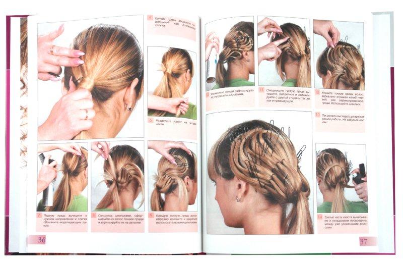 Иллюстрация 1 из 9 для Стильные прически для длинных волос - Лариса Романенко   Лабиринт - книги. Источник: Лабиринт