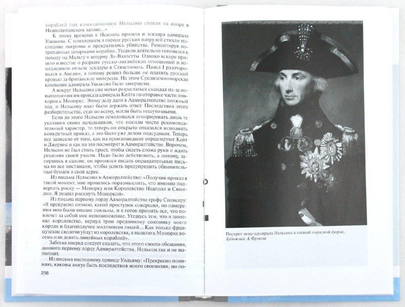 Иллюстрация 1 из 6 для Адмирал Нельсон - Владимир Шигин | Лабиринт - книги. Источник: Лабиринт