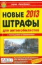 Новые штрафы для автомобилистов 2013 г.