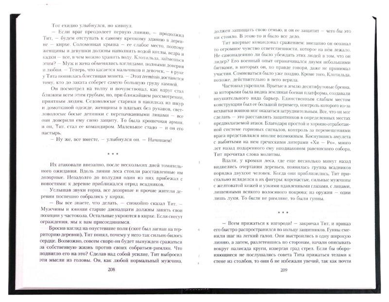 Иллюстрация 1 из 9 для Аттила, Бич Божий - Росс Лэйдлоу | Лабиринт - книги. Источник: Лабиринт