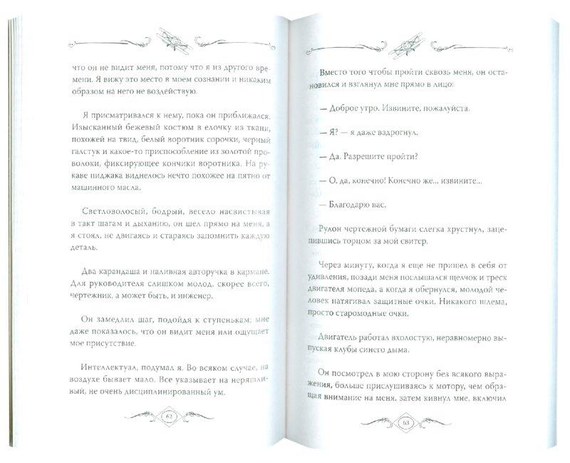 Иллюстрация 1 из 10 для За пределами разума: Открытие Сондерс-Виксен - Ричард Бах | Лабиринт - книги. Источник: Лабиринт