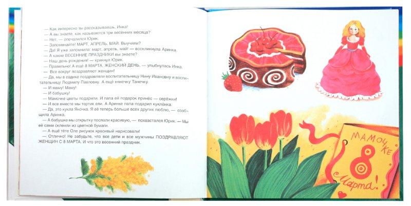 Иллюстрация 1 из 9 для Времена года и дождинка Инка - Татьяна Рик | Лабиринт - книги. Источник: Лабиринт