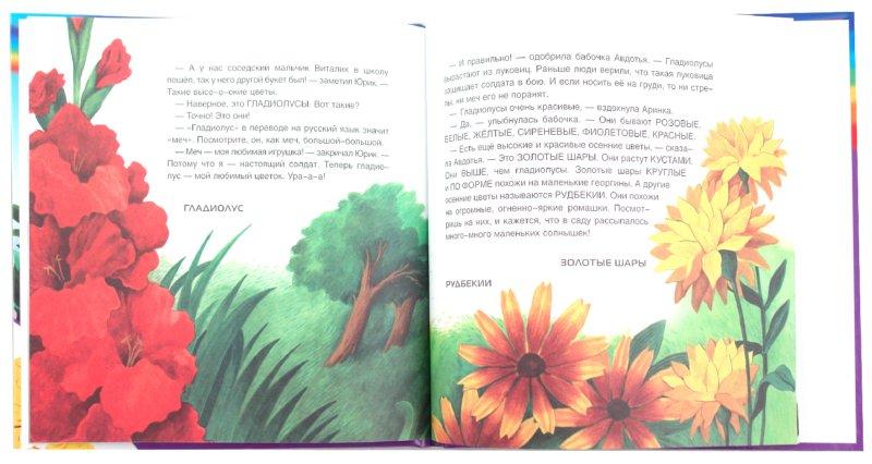 Иллюстрация 1 из 22 для Детская Вселенная. Цветы и бабочка Авдотья - Татьяна Рик | Лабиринт - книги. Источник: Лабиринт