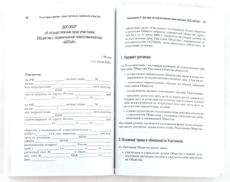 Иллюстрация 1 из 6 для Регистрация фирмы: самостоятельно, правильно и быстро - Сергей Исаев | Лабиринт - книги. Источник: Лабиринт