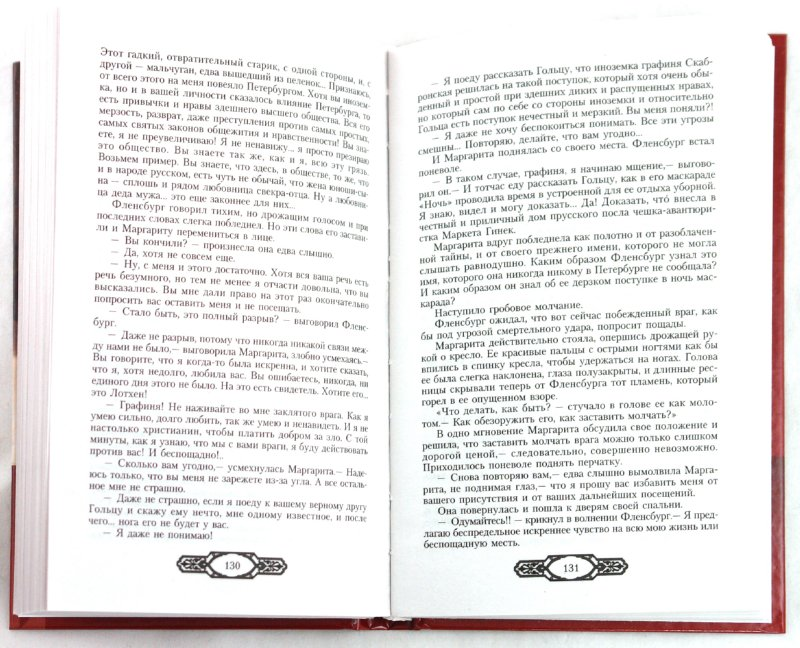 Иллюстрация 1 из 7 для Петербургское действо. Том 2 - Евгений Салиас | Лабиринт - книги. Источник: Лабиринт
