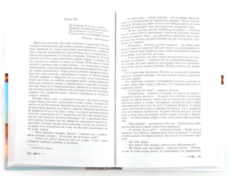 Иллюстрация 1 из 2 для Собрание сочинений: Шпион, или Повесть о нейтральной территории - Джеймс Купер | Лабиринт - книги. Источник: Лабиринт
