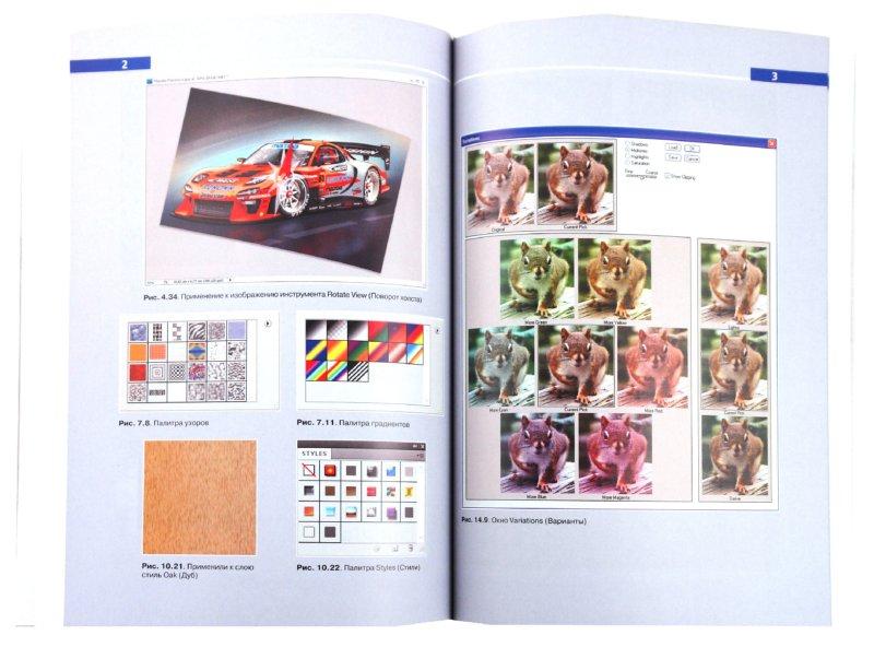 Иллюстрация 1 из 20 для Фотоприколы с помощью Photoshop - Гурский, Кондратьев | Лабиринт - книги. Источник: Лабиринт