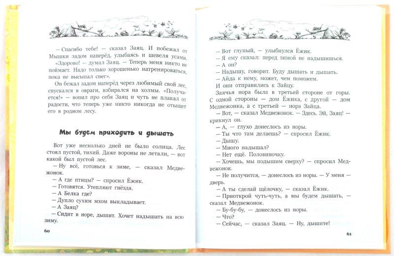 Иллюстрация 1 из 22 для Осенние корабли - Сергей Козлов   Лабиринт - книги. Источник: Лабиринт