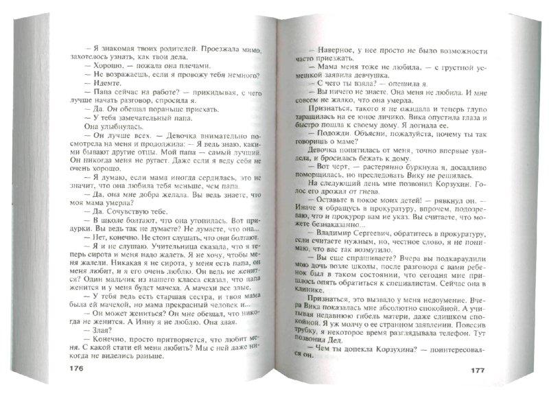 Иллюстрация 1 из 3 для Держи меня крепче - Татьяна Полякова | Лабиринт - книги. Источник: Лабиринт