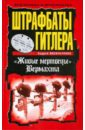 Васильченко Андрей Вячеславович Штрафбаты Гитлера. Живые мертвецы Вермахта