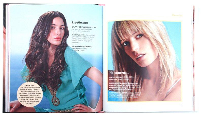 Иллюстрация 1 из 5 для Cosmopolitan. Книга красоты   Лабиринт - книги. Источник: Лабиринт
