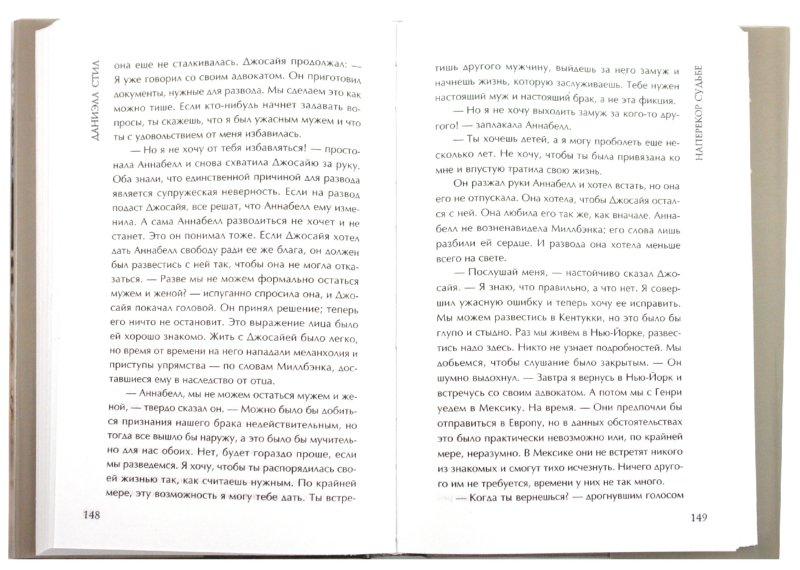 Иллюстрация 1 из 7 для Наперекор судьбе - Даниэла Стил   Лабиринт - книги. Источник: Лабиринт