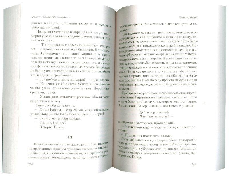 Иллюстрация 1 из 17 для Загадочная история Бенджамина Баттона - Фрэнсис Фицджеральд | Лабиринт - книги. Источник: Лабиринт
