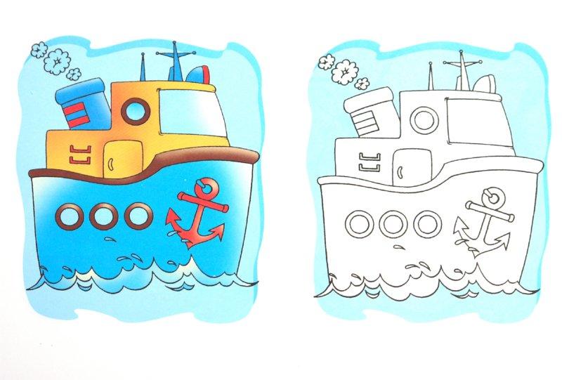 Иллюстрация 1 из 9 для Посмотри и раскрась. Игрушки | Лабиринт - книги. Источник: Лабиринт