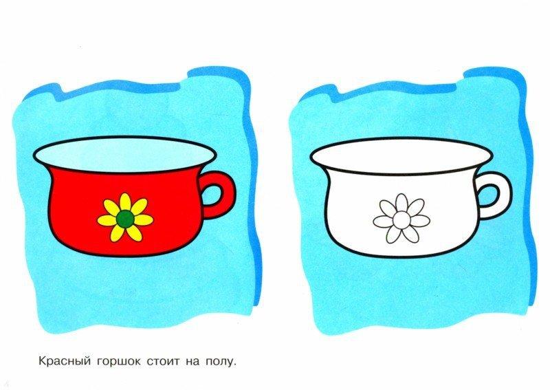 Иллюстрация 1 из 22 для Посмотри и раскрась. Первые предметы | Лабиринт - книги. Источник: Лабиринт