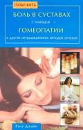 Победить боль в суставах с помощью гомеопатии
