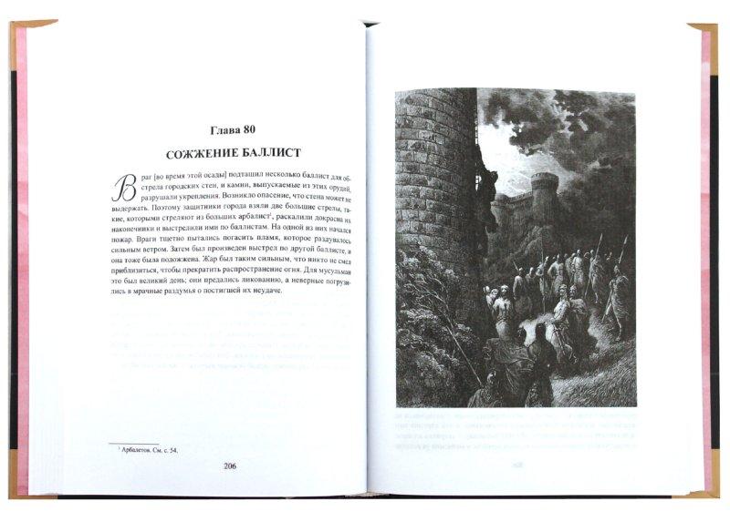 Иллюстрация 1 из 6 для Саладин. Победитель крестоносцев - ад-Дин Баха   Лабиринт - книги. Источник: Лабиринт