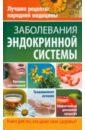 Храмова Елена Юрьевна Заболевания эндокринной системы