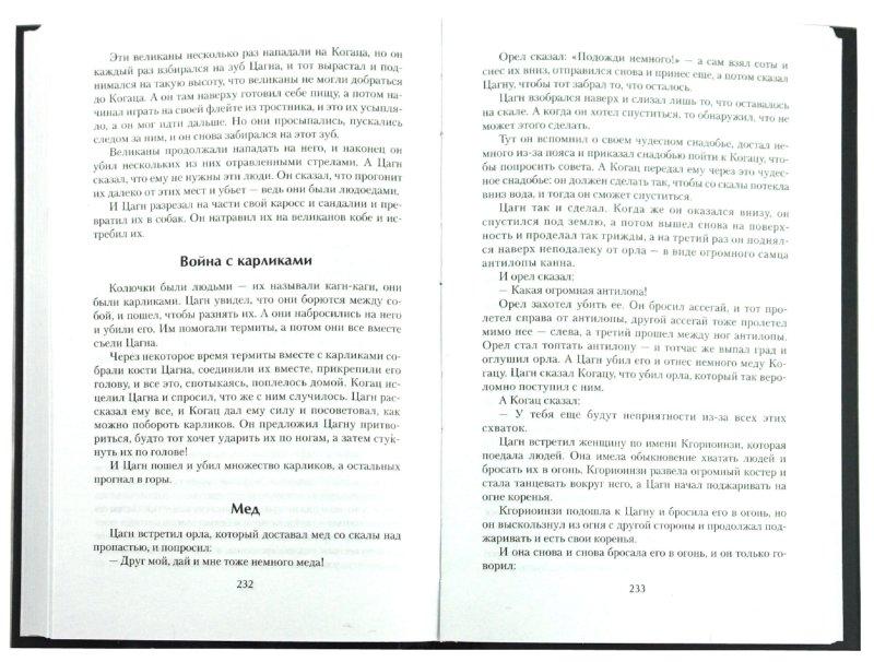 Иллюстрация 1 из 27 для Великие мифы и легенды. 100 историй о подвигах, мире богов, тайнах рождения и смерти   Лабиринт - книги. Источник: Лабиринт