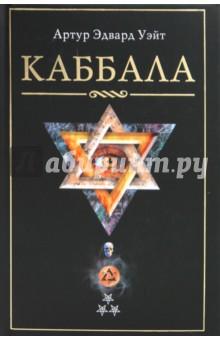 Каббала уильям уинн уэсткотт книга творения сефер йецира