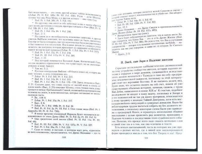 Иллюстрация 1 из 23 для Каббала - Артур Уэйт   Лабиринт - книги. Источник: Лабиринт