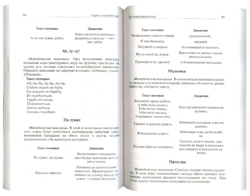 Иллюстрация 1 из 6 для Игры с пальчиками для развития речи - Агапова, Давыдова | Лабиринт - книги. Источник: Лабиринт