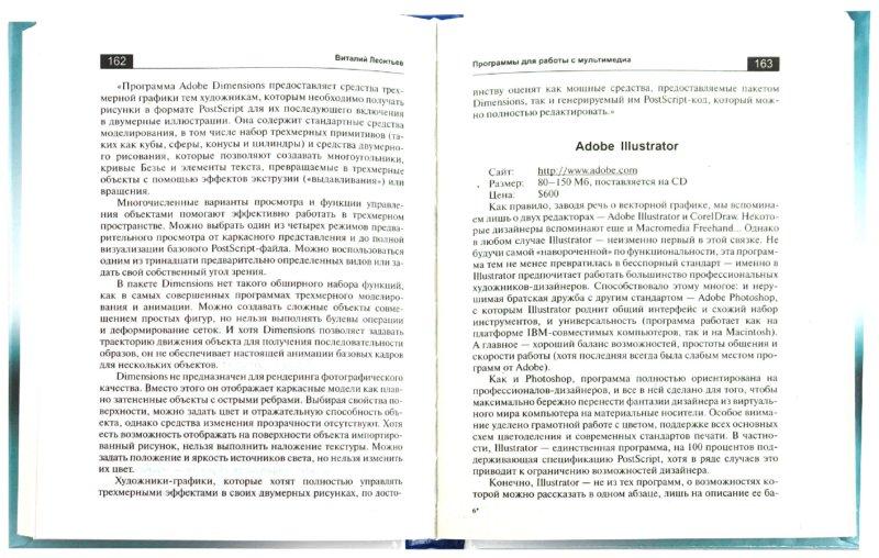 Иллюстрация 1 из 14 для Мультимедиа: фото, видео и звук на компьютере - Виталий Леонтьев | Лабиринт - книги. Источник: Лабиринт