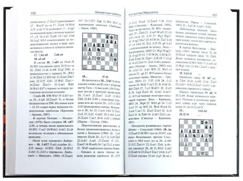 Иллюстрация 1 из 5 для Шахматные гамбиты - Николай Калиниченко | Лабиринт - книги. Источник: Лабиринт