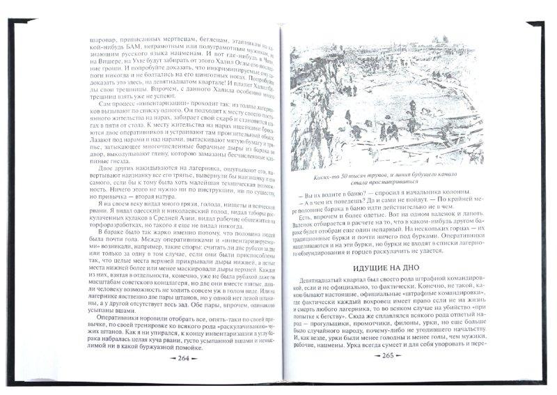 Иллюстрация 1 из 11 для Россия в концлагере - Иван Солоневич | Лабиринт - книги. Источник: Лабиринт