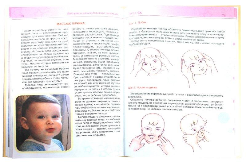 Иллюстрация 1 из 22 для Беби-йога и массаж для самых маленьких - Евгения Шилова | Лабиринт - книги. Источник: Лабиринт