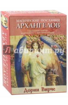 Магические послания архангелов фонарь maglite 2d синий 25 см в картонной коробке 947191