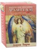 Магические послания архангелов