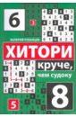 Рубанцев Валерий Дмитриевич Хитори: круче, чем судоку