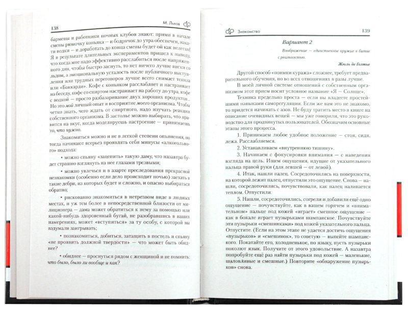 Иллюстрация 1 из 10 для Не дай собою управлять! Секреты стратегии завоевания женщин - Шацкая, Львов | Лабиринт - книги. Источник: Лабиринт