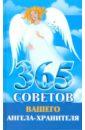 365 советов вашего ангела-хранителя гетцель в какой чудесный день лучшие мультсказки