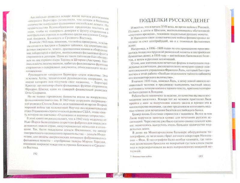 Иллюстрация 1 из 10 для Неизвестная война - А.С. Бернацкий | Лабиринт - книги. Источник: Лабиринт