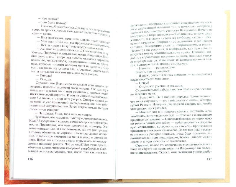 Иллюстрация 1 из 17 для Я и Он - Альберто Моравиа | Лабиринт - книги. Источник: Лабиринт