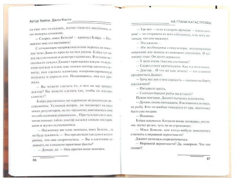 Иллюстрация 1 из 5 для На грани катастрофы - Хейли, Кастл | Лабиринт - книги. Источник: Лабиринт