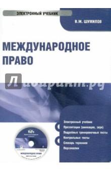 Международное право (CDpc) камиль абдулович бекяшев международное право в схемах 2 е издание