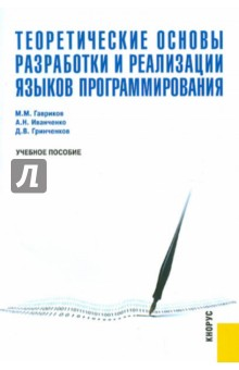 Теоретические основы разработки и реализации языков программирования. Учебное пособие